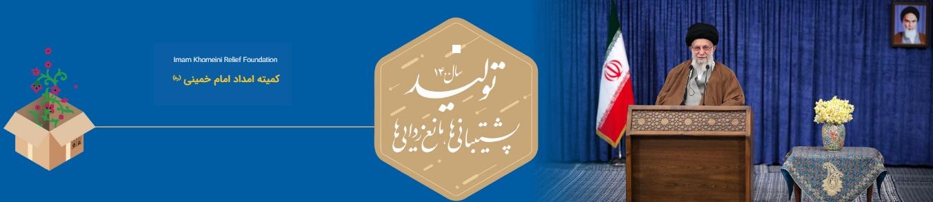 کمیته امداد امام خمینی(ره) استان سمنان