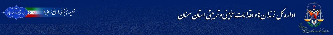 اداره کل زندانها و اقدامات تامینی و تربیتی استان سمنان